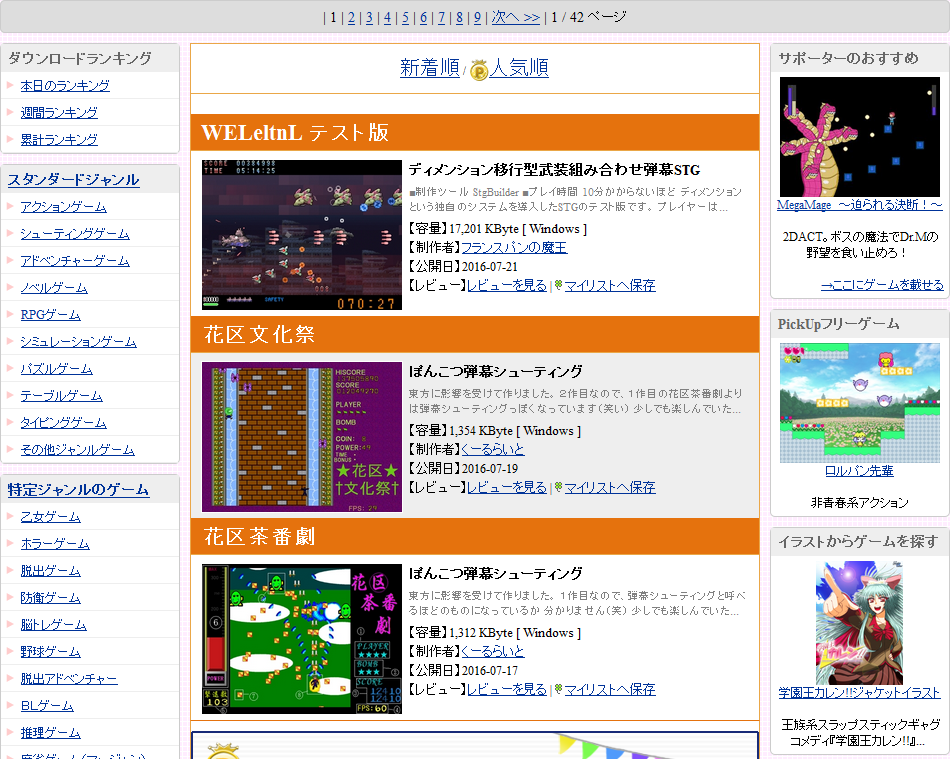 Freem is a site hosting many freeware Japanese indie games